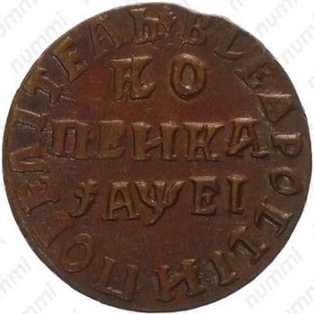 1 копейка 1715, НД - Реверс