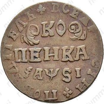 1 копейка 1716, НДЗ - Реверс
