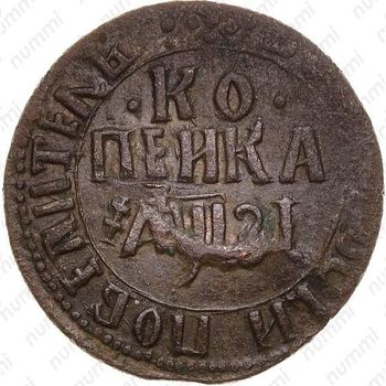 1 копейка 1717, БК - Реверс