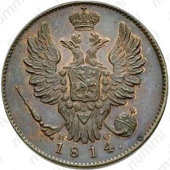 1 копейки 1814, СПБ-ПС - Аверс