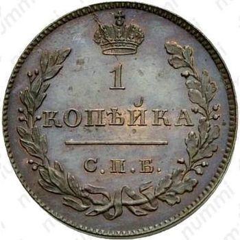 1 копейки 1814, СПБ-ПС - Реверс