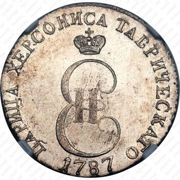 20 копеек 1787, ТМ - Аверс