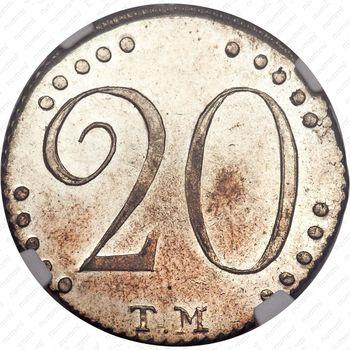 20 копеек 1787, ТМ - Реверс