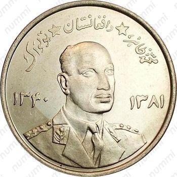 5 афгани 1961