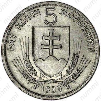 5 крон 1939