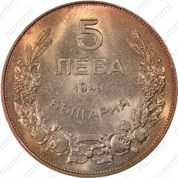 5 левов 1943