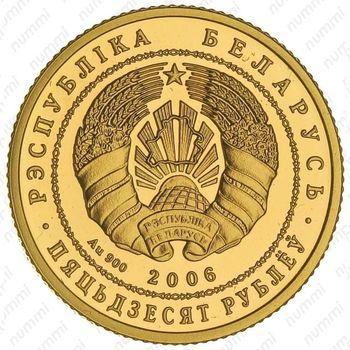 50 рублей 2006, парк Припятский, серый журавль
