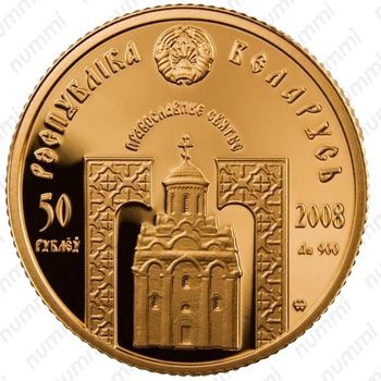 50 рублей 2008, Николай Чудотворец