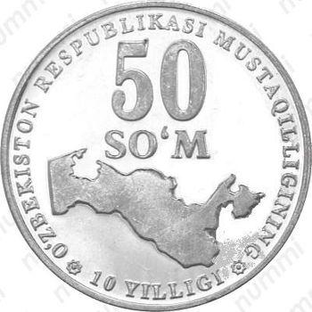 50 сумов 2001, 10 лет независимости Узбекистана