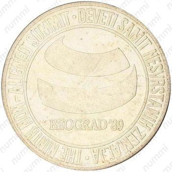 5000 динаров 1989, Движение неприсоединения