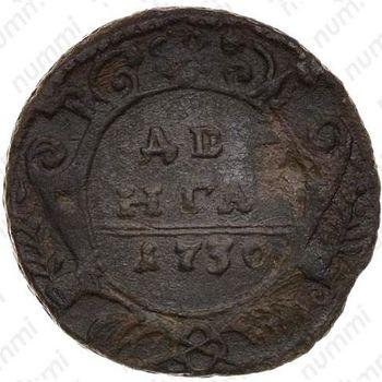 денга 1730, малый орёл - Реверс