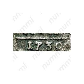 денга 1730, над годом одна черта