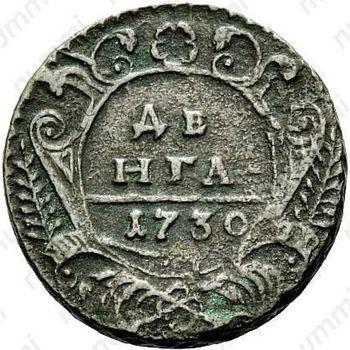денга 1730, над годом одна черта - Реверс