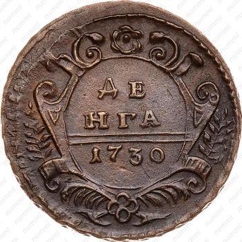 денга 1730 - Реверс