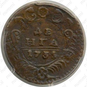 денга 1731, над годом две черты - Реверс
