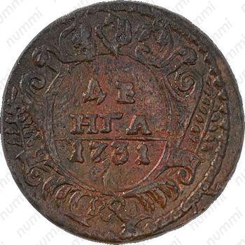 денга 1731, над годом одна черта - Реверс