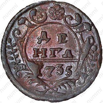 денга 1735 - Реверс