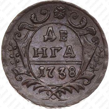 денга 1738 - Реверс