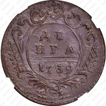 денга 1739, розетка из пяти лепестков - Реверс