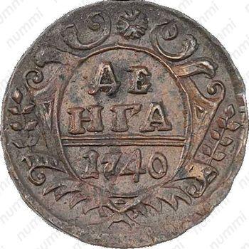 денга 1740 - Реверс