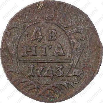 денга 1743, в крыле 9 перьев - Реверс