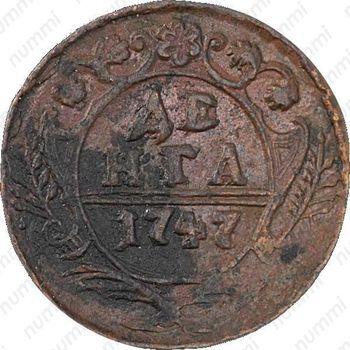 денга 1747 - Реверс
