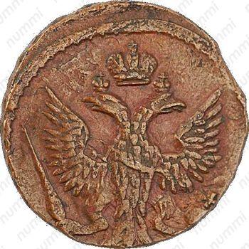 денга 1748, в крыле 15 перьев - Аверс