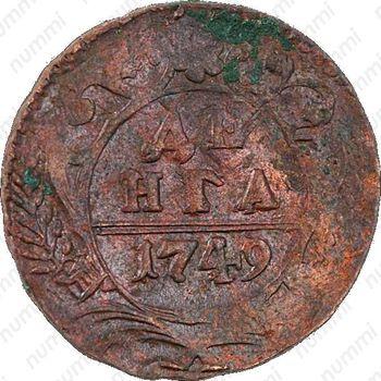 денга 1749 - Реверс