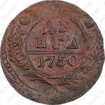 денга 1750 - Реверс