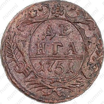 денга 1751 - Реверс