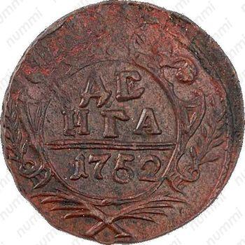 денга 1752 - Реверс