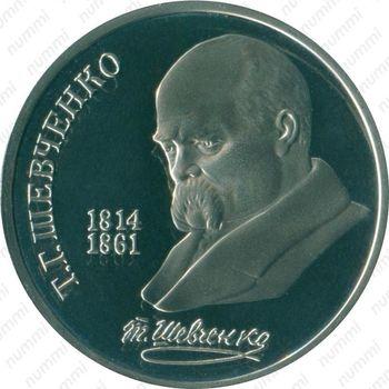 1 рубль 1989, Шевченко