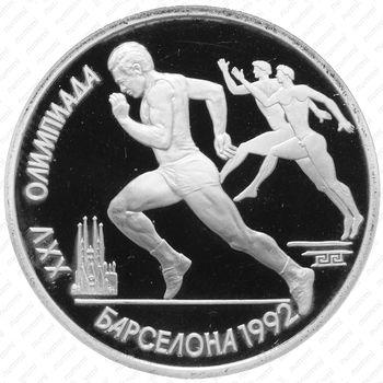 1 рубль 1991, бег