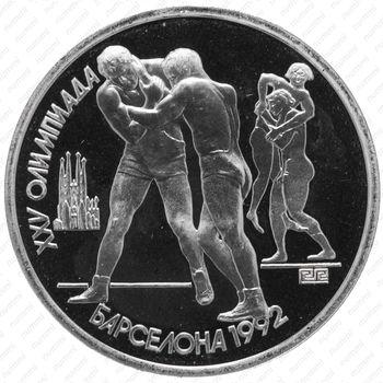 1 рубль 1991, борьба