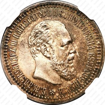 50 копеек 1893, (АГ) - Аверс