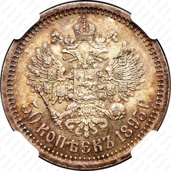 50 копеек 1893, (АГ) - Реверс