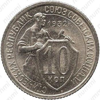 10 копеек 1932, специальный чекан