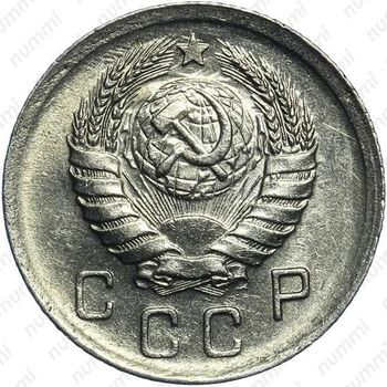 10 копеек 1939