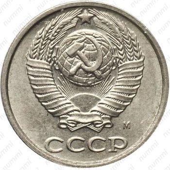 10 копеек 1990, М