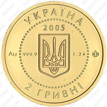 2 гривны 2005, скифское золото