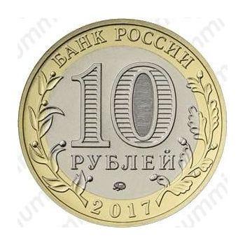 10 рублей 2017, Тамбовская область