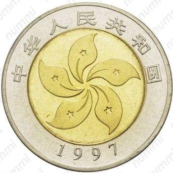 10 юаней 1997, Конституция Гонконга
