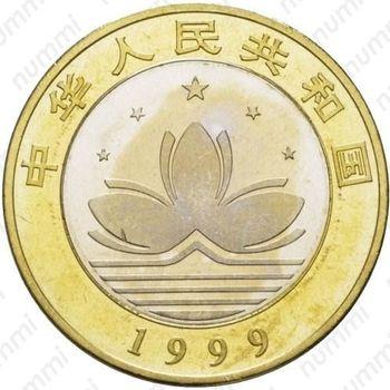 10 юаней 1999, джонка и пагода
