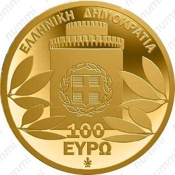 100 евро 2012, Салоники