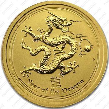 25 долларов 2012, год дракона