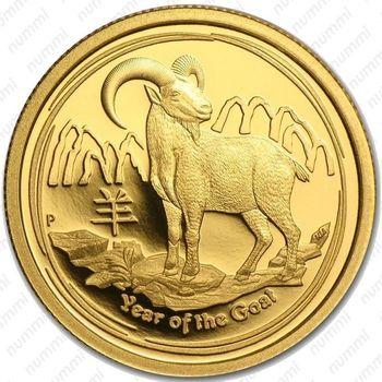 25 долларов 2015, год козы