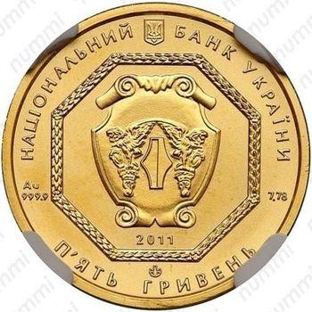 5 гривен 2011, Архистратиг Михаил