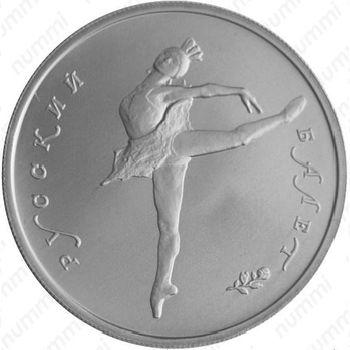 5 рублей 1993, балет (ЛМД)