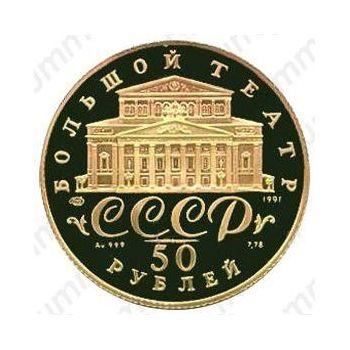 50 рублей 1991, балет (ЛМД)