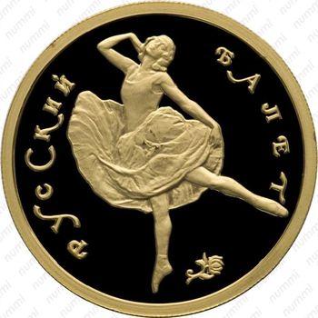 50 рублей 1993, балет (ММД)